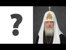 Поминать или не поминать Патриарха Кирилла?