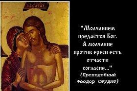 «ПОКА НЕ СЛИШКОМ ПОЗДНО»: Обращение к Священноначалию по поводу осуждения ереси экуменизма