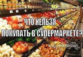 Прощай, здоровье. Что нельзя покупать в супермаркете