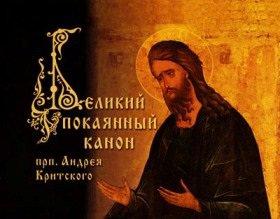 Кто есть кто в Каноне Андрея Критского? Среда