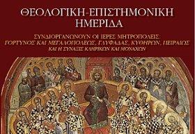 В г. Пирее прошла научно-богословская конференция «