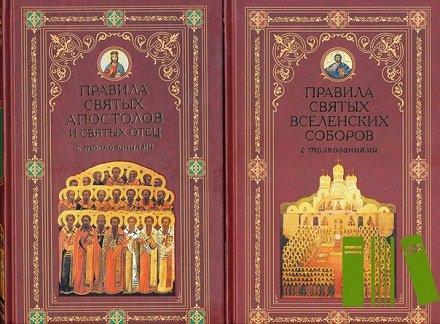 Каноническое рассмотрение вопроса о поминовении Патриарха и епископов