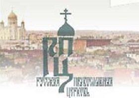 В РПЦ РЕШАЮТ, КАК ОТНЕСТИСЬ К ДОКУМЕНТАМ КРИТСКОГО СОБОРА