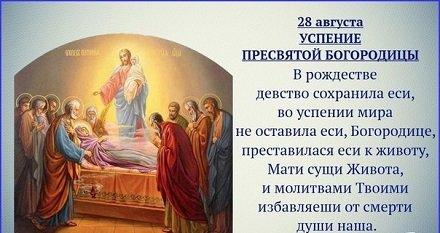 ПОХВАЛА БОЖИЕЙ МАТЕРИ – CХИАРХИМАНДРИТ КИРИЛЛ (ПАВЛОВ): Слово на Успение Пресвятой Богородицы