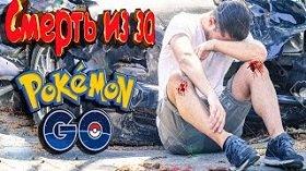 В Японии произошел первый инцидент со смертельным исходом, связанный с игрой Pokemon Go, пишет Bloomberg.