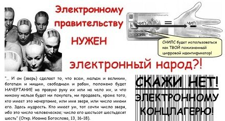 В стране вводится режим жесткого управления каждым гражданином: ПРИНЯТ ЗАКОН О ПРИНУДИТЕЛЬНОМ ПРИСВОЕНИИ СНИЛС
