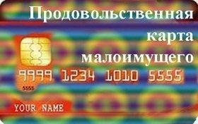 ВОТ ТАК ПОМОЩЬ! Неимущему подадут 1200 руб. в месяц или 40 руб. в день, но только через электронную карту