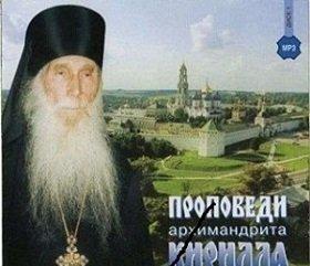 АРХИМАНДРИТ КИРИЛЛ (ПАВЛОВ). ПРОПОВЕДЬ НА СРЕТЕНИЕ ГОСПОДНЕ (2007г)
