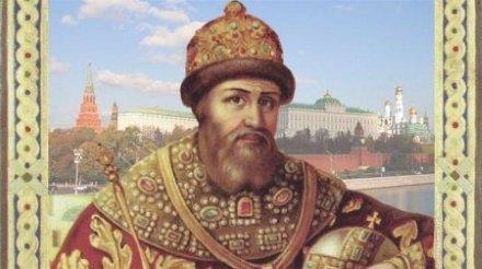 Факты против клеветы: Очистить образ Государя Ивана Грозного от «черных мифов»
