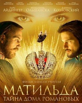 «Матильда» несет погибель не только для отдельной души, но и для всего русского народа
