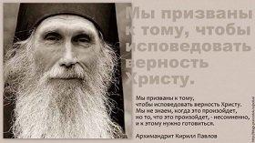Прошел сорокадневный срок со времени блаженной кончины архимандрита Кирилла (Павлова), духовника всея Руси