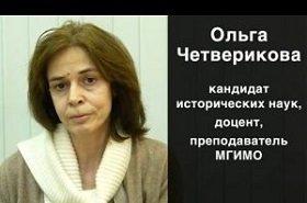 Ольга Четверикова: Что будет с Россией после объединения с католиками (Видео)