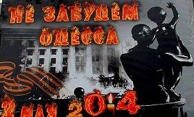 Одесская Хатынь: За три года «расследование» не продвинулось ни на шаг