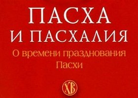 Священник Игорь Тарасов о праздновавших Пасху 23 апреля: Мои соболезнования безумным «несогласным»
