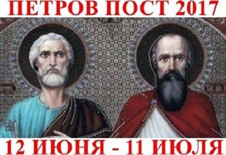 С НАЧАЛОМ ПЕТРОВА ПОСТА!: Достойно подготовимся к празднику Святых Апостолов Петра и Павла