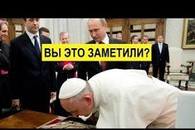 Ватикан провел спецоперацию против русских (Видео)