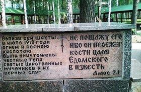 Православная Россия востребовала правду об убийстве Царской Семьи