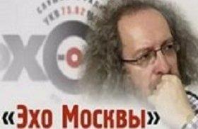 Эхо преисподней на радио «Эхо Москвы»: За античеловеческой гендерной теорией стоят идеологи глобализма