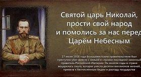 Генерал Решетников о грехе цареубийства
