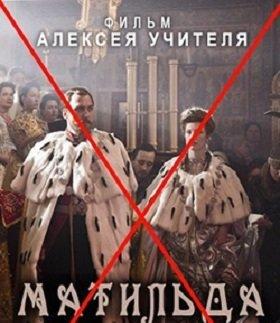Роскомнадзор счел фильм «Матильда» опасным для детей