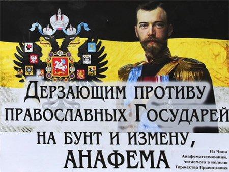 НЕОБХОДИМО ВЕРНУТЬ АНАФЕМУ ЦАРЕБОРЦАМ: Важное Обращение к предстоящему Архиерейскому Собору