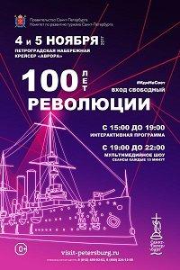 В Петербурге активно празднуют 100-летие богоборческого октябрьского переворота!