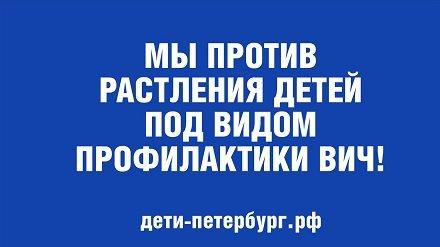 Важно массово выступить против растления детей в школах СЕЙЧАС!