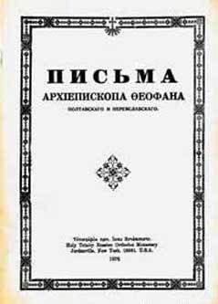 Архиепископ Феофан Полтавский (Быстров): Необходимо всем, любящим Истину, наблюдать знамения времен! (Письмо 81)