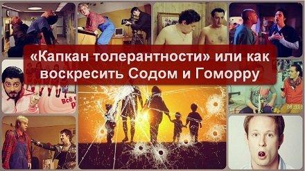 Капкан толерантности» или как воскресить Содом и Гоморру: Технология продвижения извращений в России + Видео