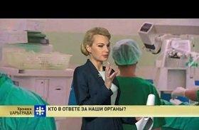 Вмененное согласие: Граждане России не знают, что у них в любой момент могут изъять органы (Видео)