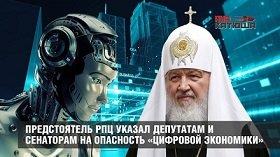 Патриарх Кирилл указал парламентариям на опасность «цифровой экономики»