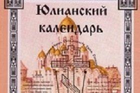 Не принимать новый стиль! Церковный календарь нам дал Сам Господь через Святую Православную Церковь