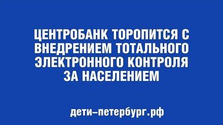 ЦБ спешит разработать единый идентификатор для всех гражданах России