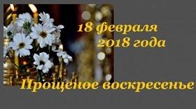 Протоиерей Олег Стеняев: Проповедь в Прощеное воскресенье