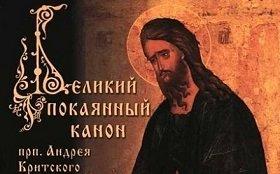 Придите, научимся покаянию: О Великом каноне и его творце, преп. Андрее Критском