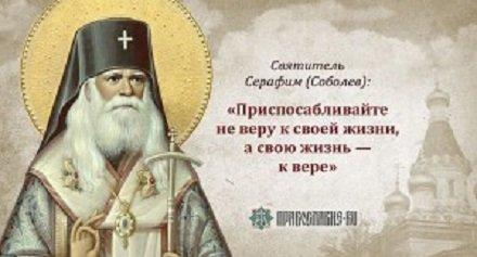 Удивительные истории из жизни святителя Серафима (Соболева): День памяти архиепископа