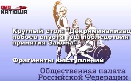 Патриоты разгромили лоббистов ювенальной юстиции на слушаниях в общественной палате. Видео