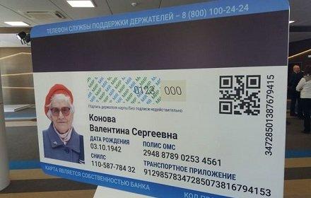 Выпущена электронная карта петербуржца
