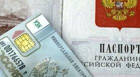 Внедрение электронных паспортов в РФ отложено: большинство граждан против документов с электронным носителем