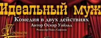 Обращение православной общественности к МХТ: Требуем снять с репертуара кощунственный спектакль «Идеальный муж»