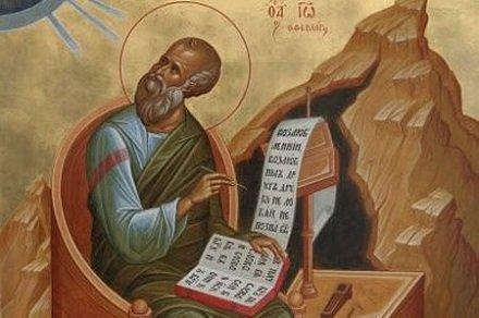 Святитель Иоанн Златоуст: Слово о святом Иоанне Богослове