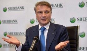 Государство – это Греф! В России появился новый орган власти – Сбербанк
