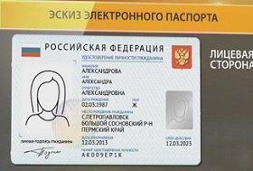 «Цифра» стремительно идет в наступление: Правительство готовит внедрение электронных паспортов