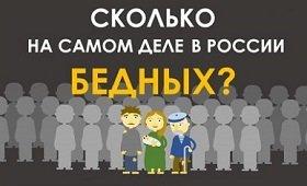 Россия – страна уничтожаемых бедных: Шокирующие цифры и факты