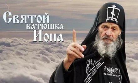 Слово старца схиархимандрита Ионы (+2012) о грядущих последствиях спровоцированного Варфоломеем церковного раскола на Украине