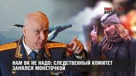 Нам ВК не надо: следственный комитет занялся Монеточкой