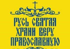 «В год столетия Русской Царской Голгофы»: Резолюция конференции «Цифровизация российского общества как уничтожение богоданной свободы человека»