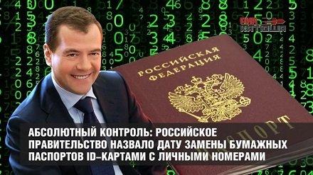 Абсолютный контроль: российское правительство назвало дату замены бумажных паспортов ID-картами с личными номерами