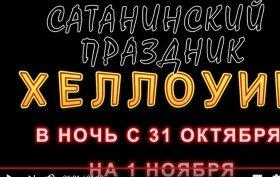 Хеллоуин праздник. Опасно! Сатанизм! (Видео)