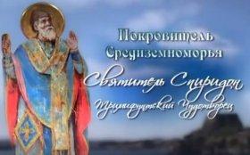 «Святитель Спиридон Тримифунтский» (Видео)